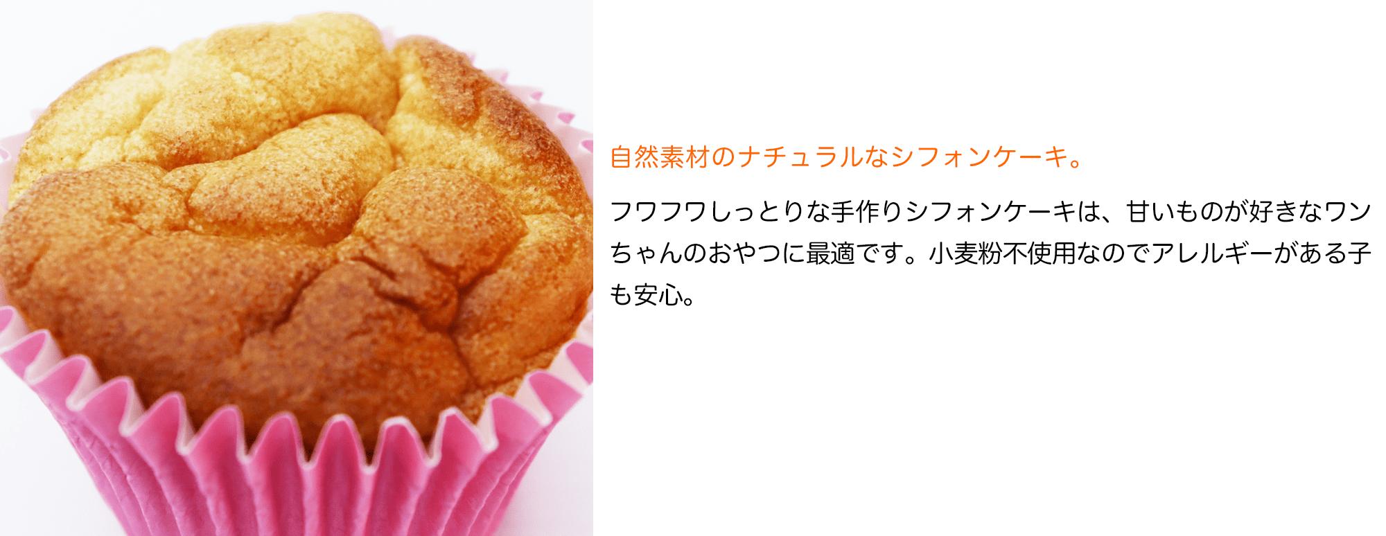 はちみつと米粉のプチシフォンケーキ