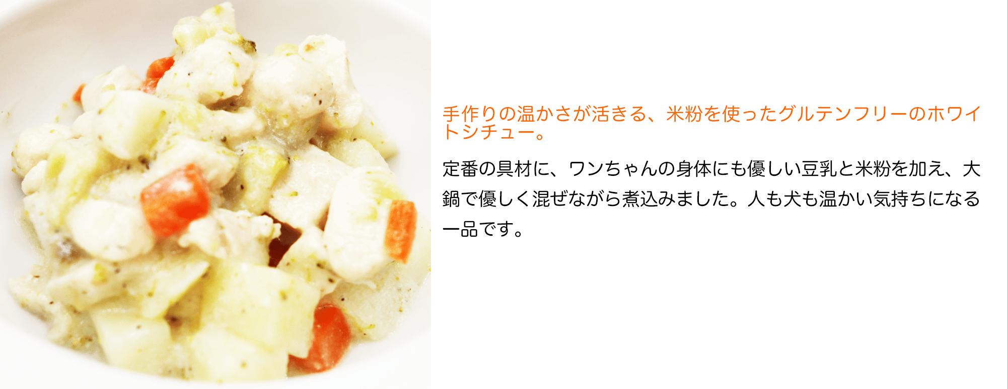 豆乳仕立てのホワイトシチュー