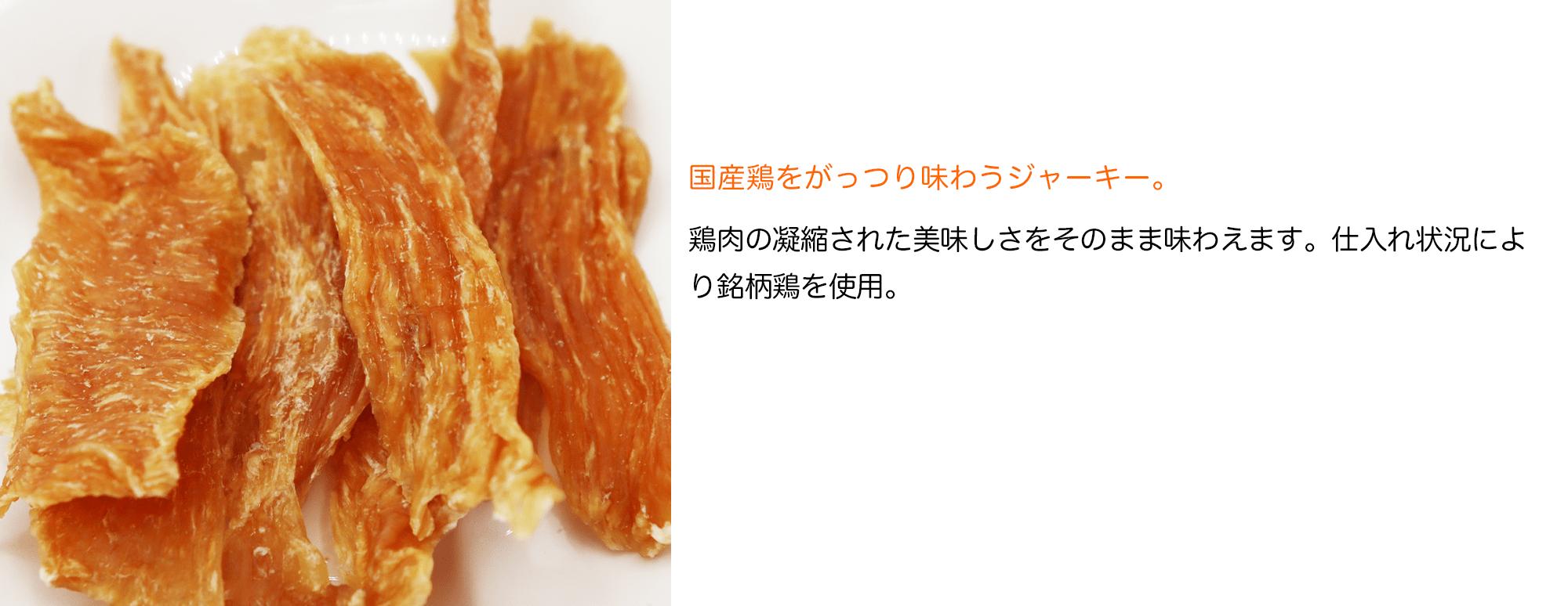 国産鶏むね肉のジャーキー