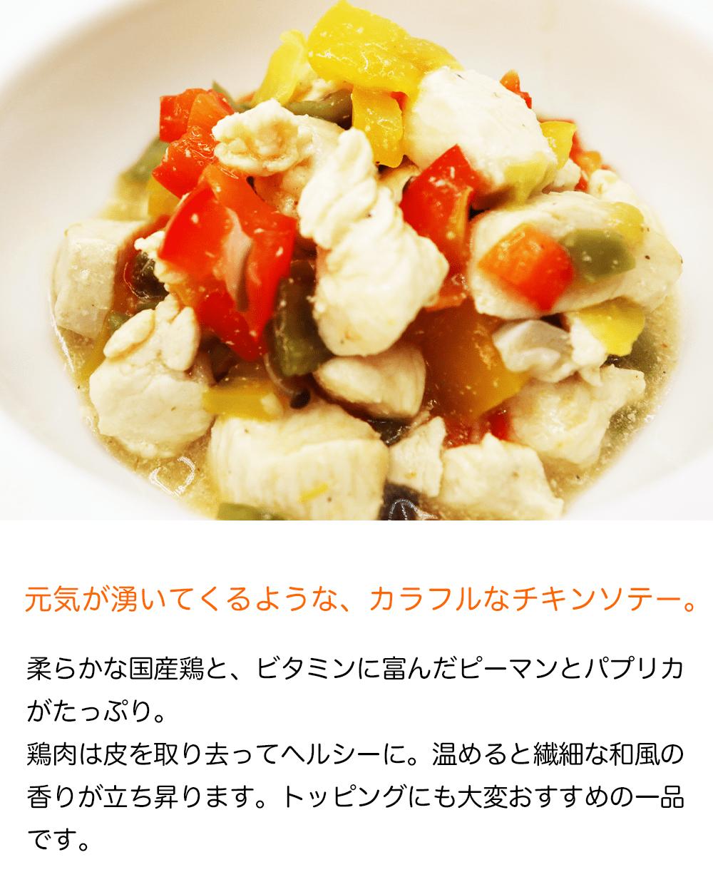 3色野菜のチキンソテー