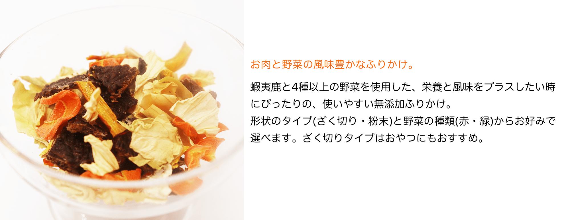 蝦夷鹿と野菜の自家製ふりかけ