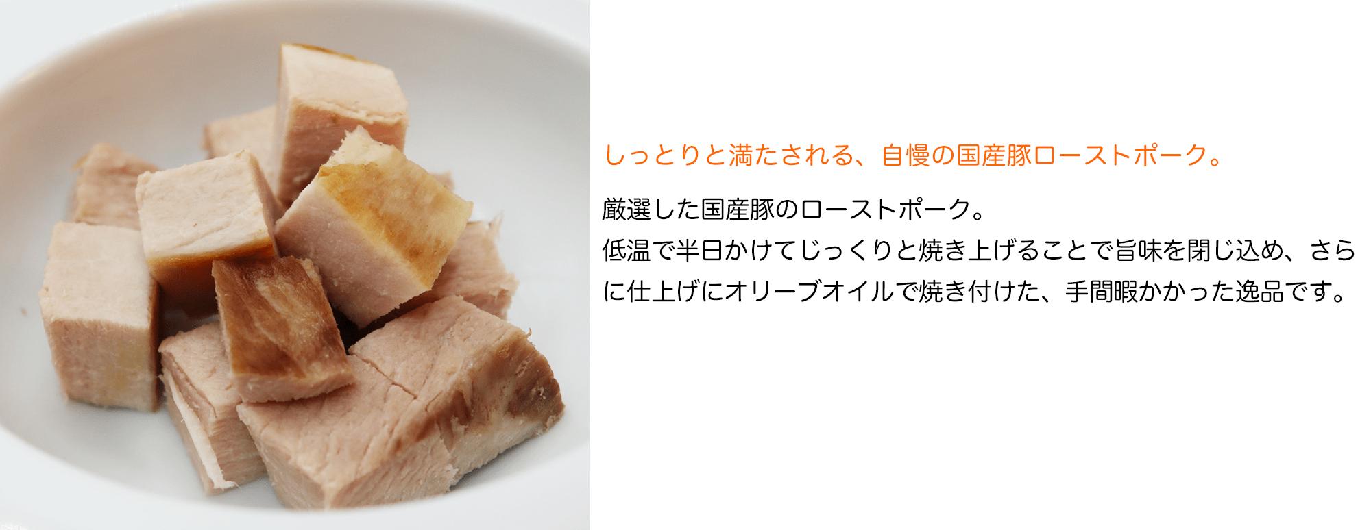 特製国産豚ローストポーク